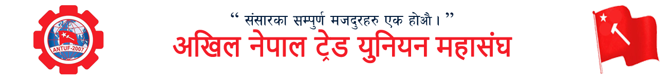 All Nepal Trade Union Federation